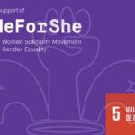 Este mes de marzo más unidos que nunca por la Igualdad de Género